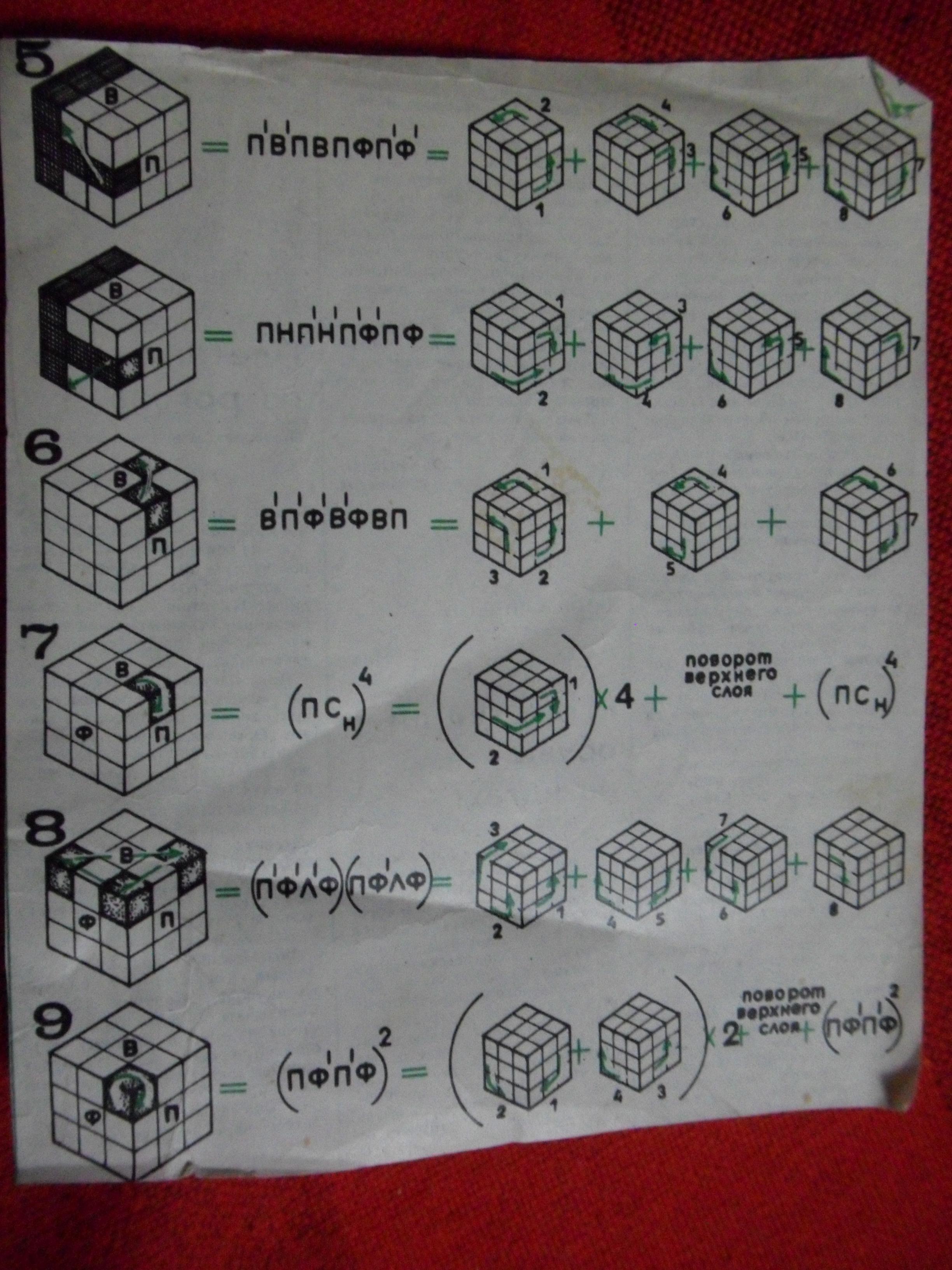 """bangor -  """" Инструкция по сборке кубика рубика."""